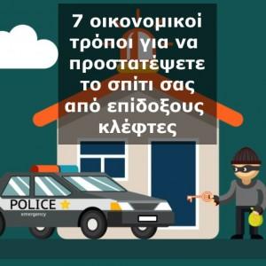 7 Οικονομικοί Τρόποι για να Προστατέψετε το Σπίτι σας από επίδοξους κλέφτες