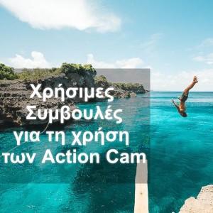 Συμβουλές για τέλειο αποτέλεσμα με την Action Cam σου!