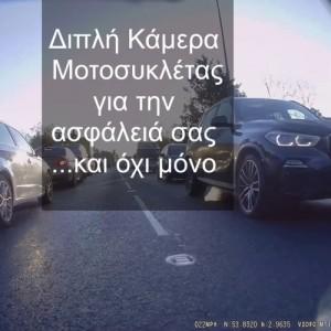 Viofo MT1: Διπλή Κάμερα Μοτοσυκλέτας για την ασφάλειά σας...και όχι μόνο