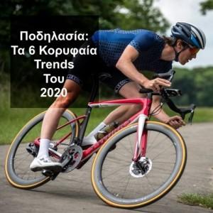 Τα 6 κορυφαία trends στην ποδηλασία για το 2020