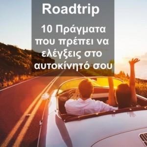 Roadtrip : 10 πράγματα που πρέπει να ελέγξεις στο αυτοκίνητό σου