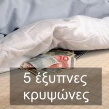5 έξυπνες κρυψώνες για χρήματα και πολύτιμα αντικείμενα