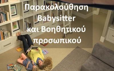 Παρακολούθηση Babysitter και Βοηθητικού προσωπικού
