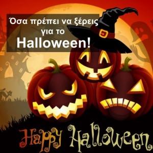 Όσα πρέπει να ξέρεις για το Halloween!