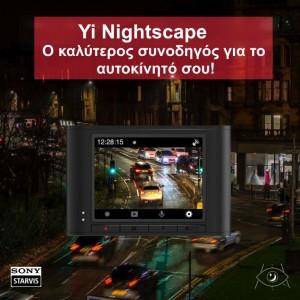 Κάμερα Αυτοκινήτου Yi Nightscape: Ο τέλειος συνοδηγός για το αυτοκίνητό σου!
