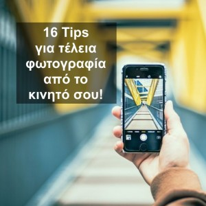 Smartphone photography: 16 εύχρηστα tricks