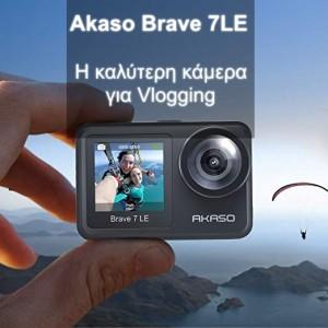 Η καλύτερη Action Camera για Vlogging: AKASO BRAVE 7 LE