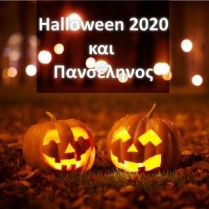Halloween 2020 και Πανσέληνος!