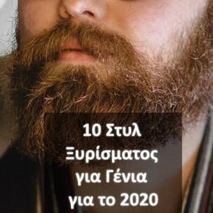 10 Στυλ Ξυρίσματος για Γένια για το 2020