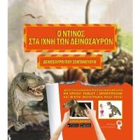 Ο Ντίνος στα Ίχνη των Δεινοσαύρων - Βιβλίο Επαυξημένης Εικονικής Πραγματικότητας