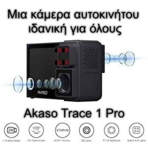 Μια κάμερα αυτοκινήτου ιδανική για όλους: Akaso Trace 1 Pro