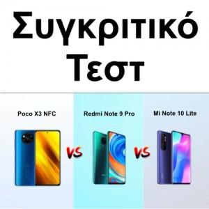 Poco X3, Xiaomi Mi Note 10 Lite ή Redmi Note 9 Pro; Συγκριτικό Τεστ!