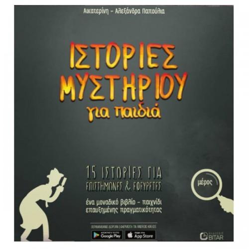 Ιστορίες Μυστηρίου για παιδιά (Μέρος 1 και Μέρος 2) - Βιβλίο Επαυξημένης Εικονικής Πραγματικότητας