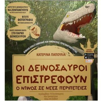 Οι Δεινόσαυροι Επιστρέφουν - Βιβλίο Επαυξημένης Εικονικής Πραγματικότητας