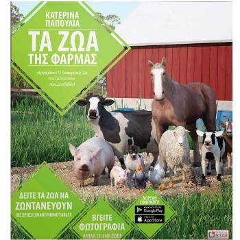 Τα Ζώα της Φάρμας - Βιβλίο Επαυξημένης Εικονικής Πραγματικότητας