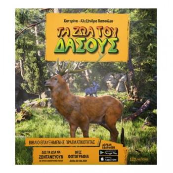 Τα Ζώα του Δάσους - Βιβλίο Επαυξημένης Εικονικής Πραγματικότητας