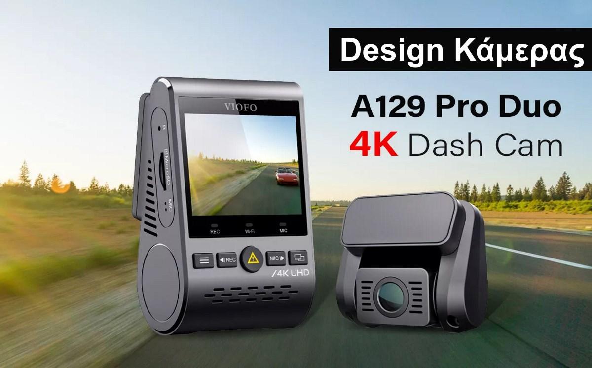 Design Κάμερας Αυτοκινήτου