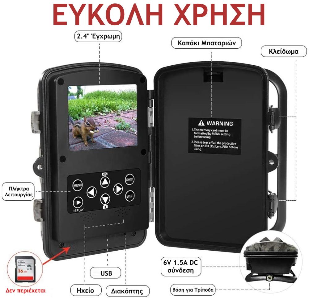 Suntek WiFi810 - Εύκολη Χρήση Κάμερας