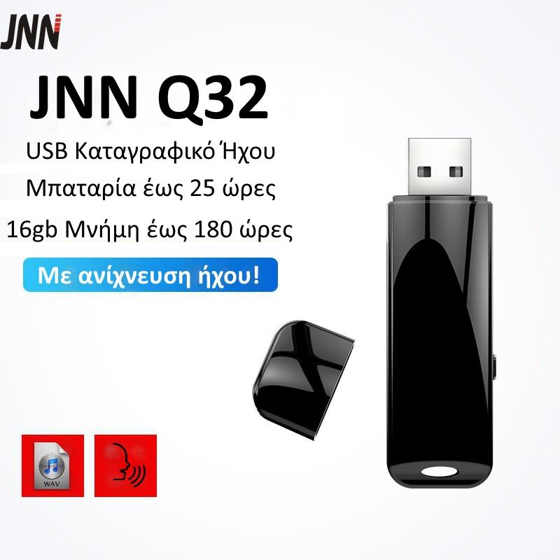 JNN Q32 Κρυφό καταγραφικό ήχου USB Flash Drive