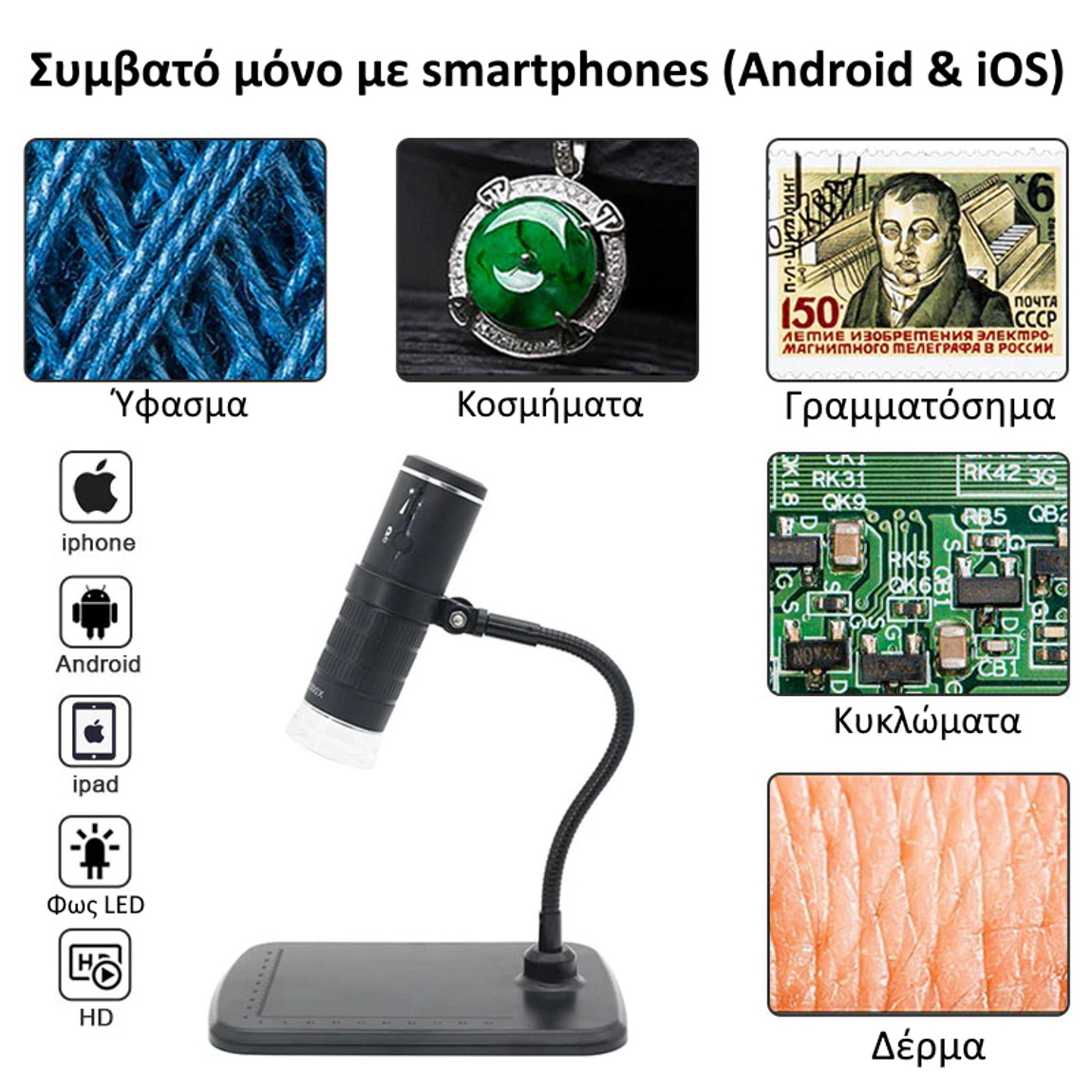 Eccomum ψηφιακό μικροσκόπιο