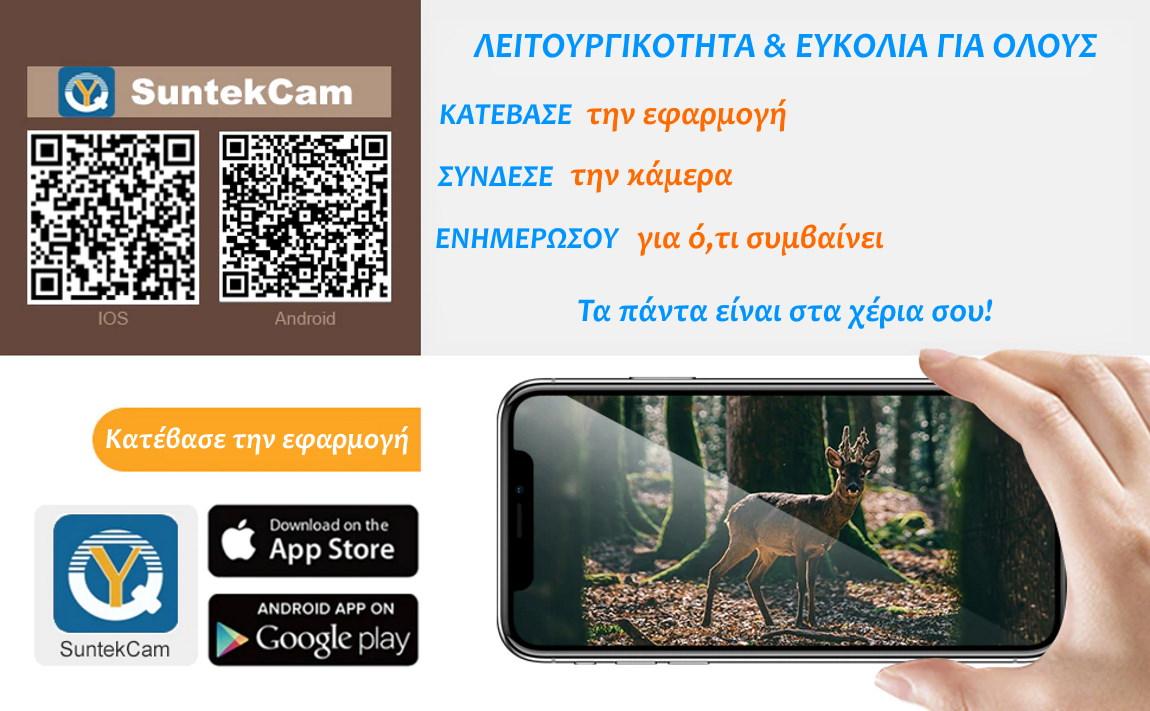 Suntek 801Plus κάμερα με σύνδεση με smartphone μέσω εφαρμογής