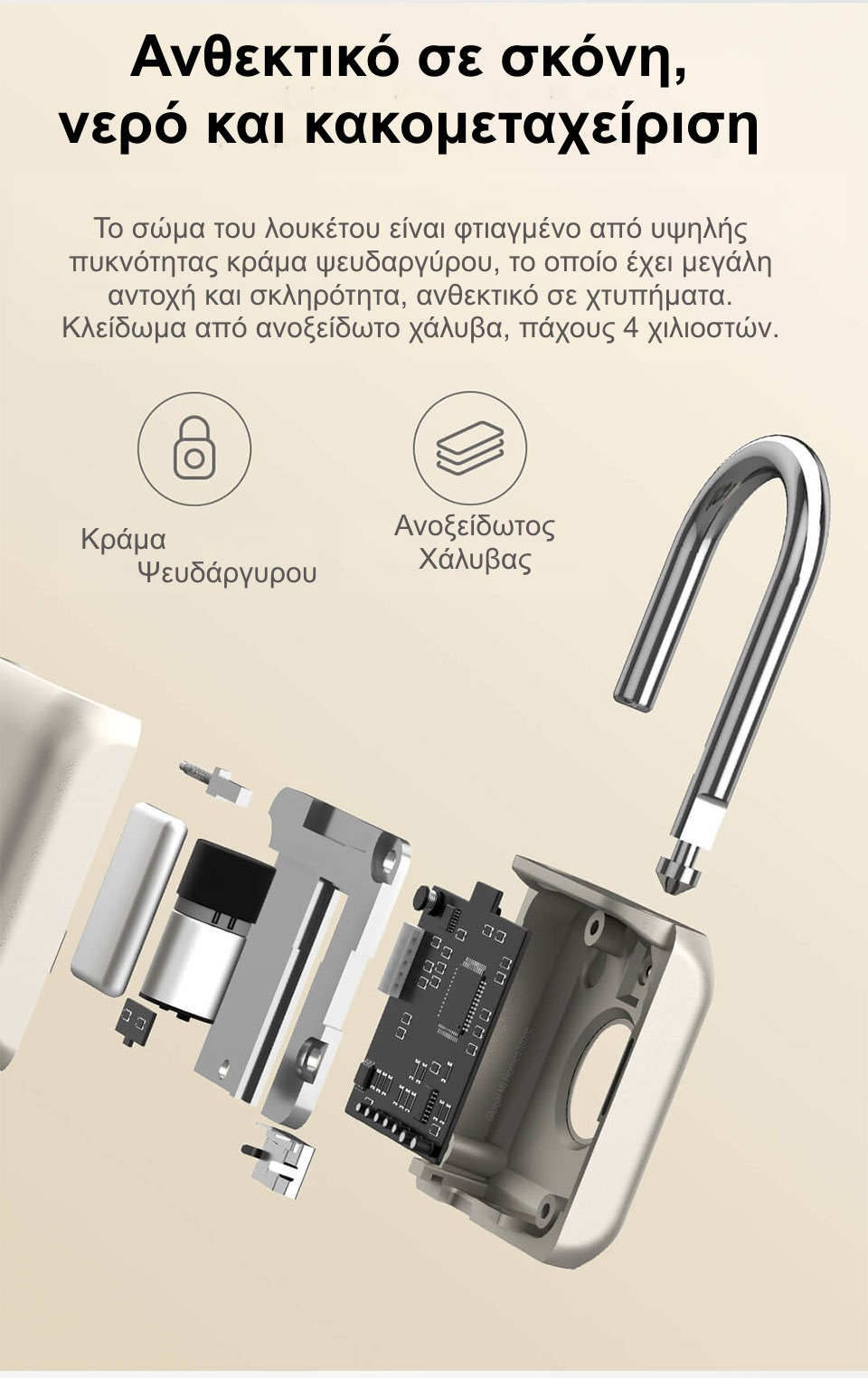 Xiaomi Mijia Λουκέτο με Δακτυλικό Αποτύπωμα, δεν σκουριάζει, ανθεκτικό