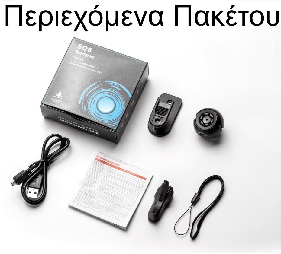 iMars SQ6 1080P FHD Mini Κάμερα για Drone Περιεχόμενα Πακέτου