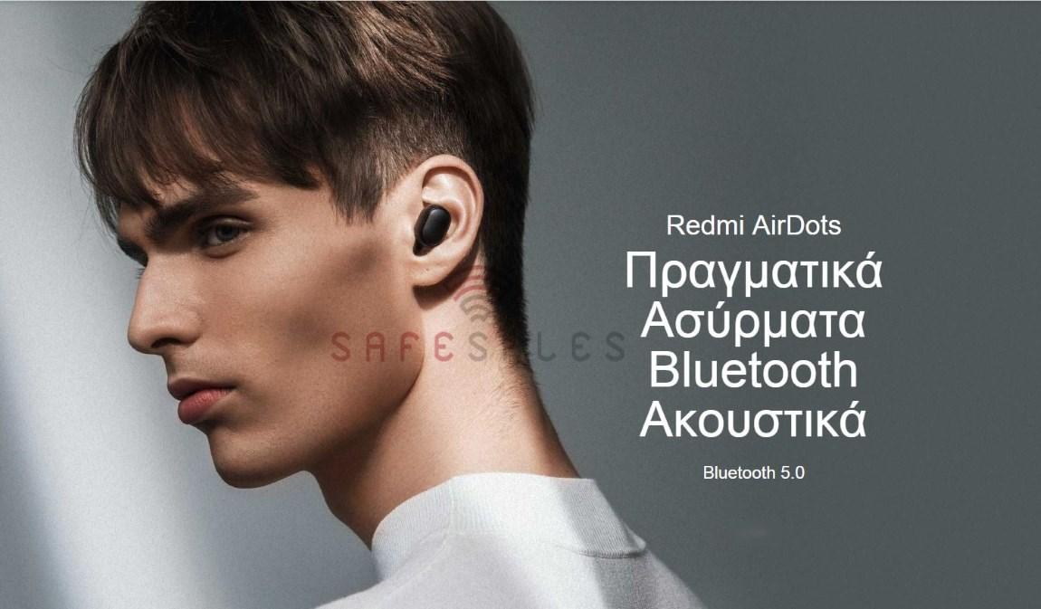 Πραγματικά ακουστικά bluetooth