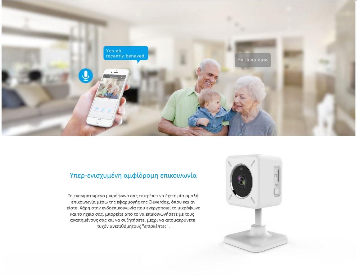 Cleverdog mini wifi smart camera αμφίδρομη επικοινωνία
