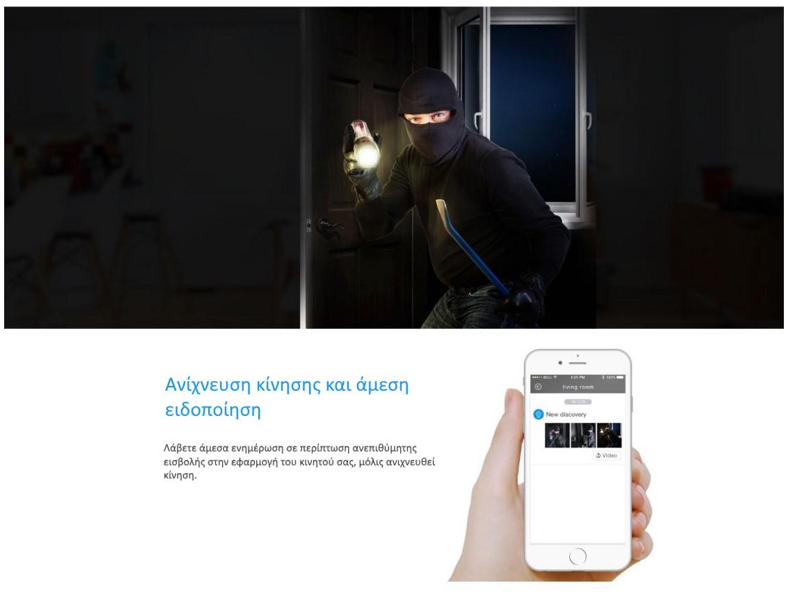 Cleverdog mini wifi smart camera ανίχνευση κίνησης και ειδοποίηση