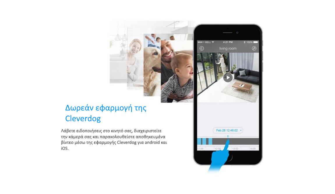 Cleverdog mini wifi smart camera εφαρμογή