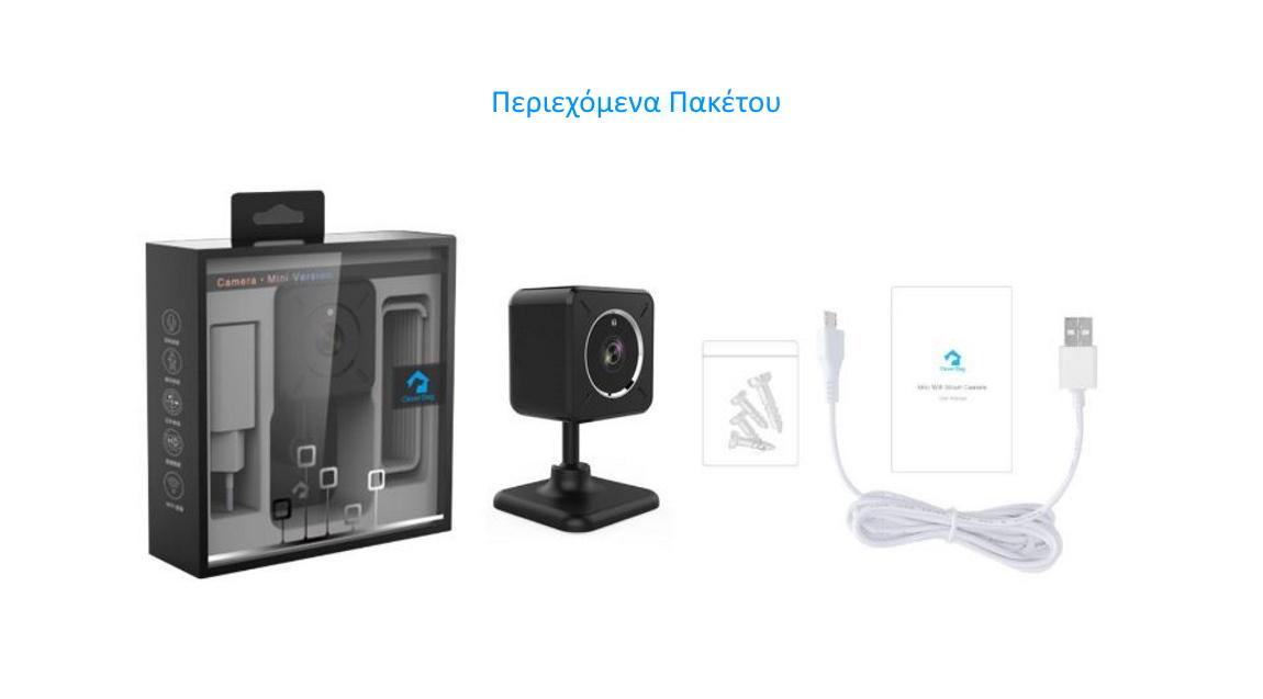 Cleverdog mini wifi smart camera περιεχόμενα πακέτου