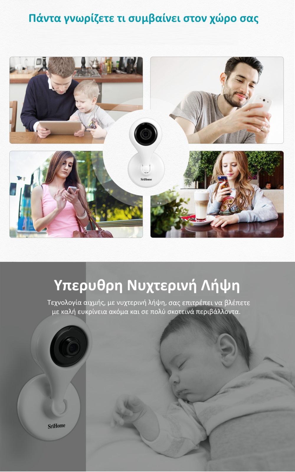παρακολούθηση μέσω κινητού από οπουδήποτε
