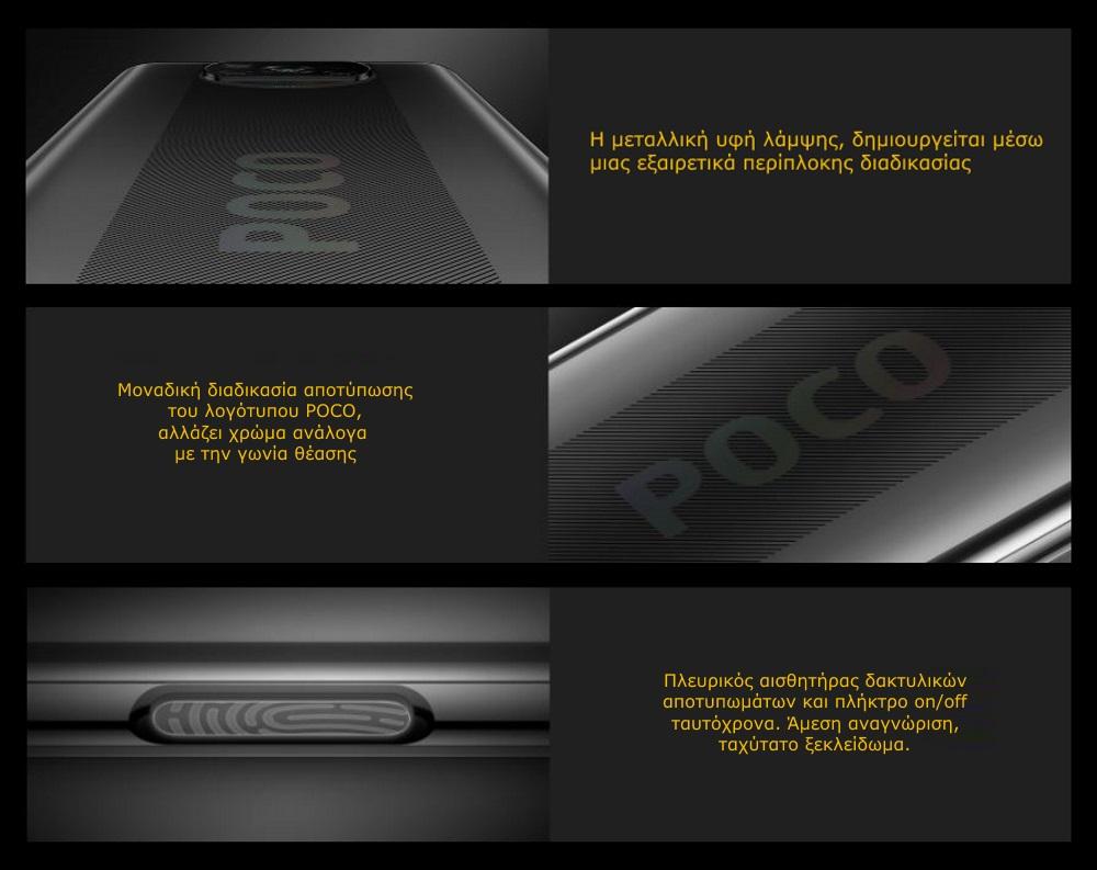 Poco X3 εξαιρετικό design!