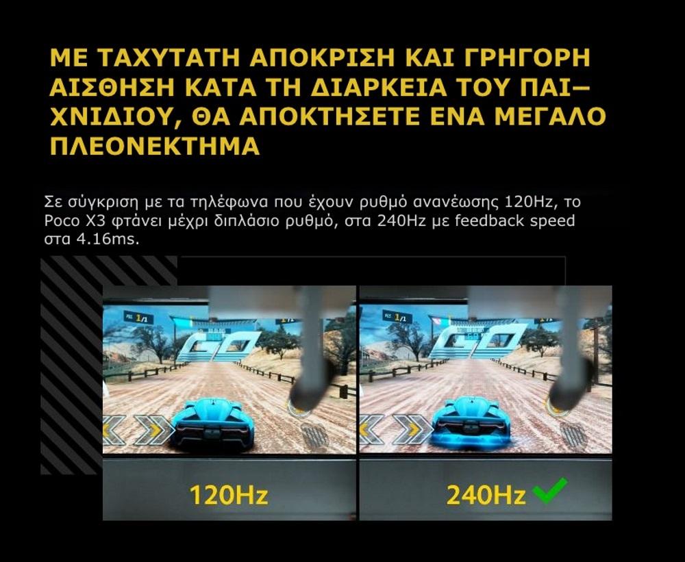 Poco X3 έως 240Hz για υπέρτατο gaming