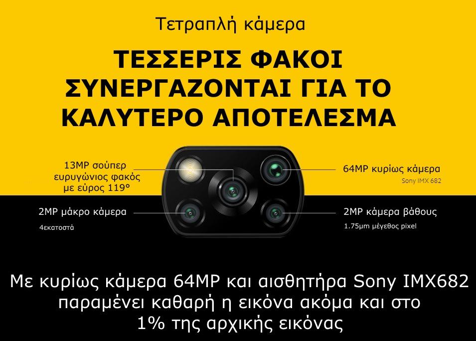Poco X3 με σούπερ 4πλή κάμερα 64ΜΡ