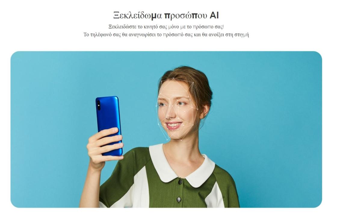 Xiaomi Redmi 9A Global ξεκλείδωμα προσώπου