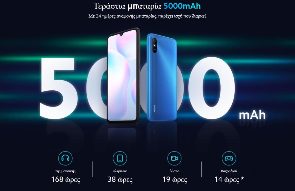 Xiaomi Redmi 9A Global μπαταρία