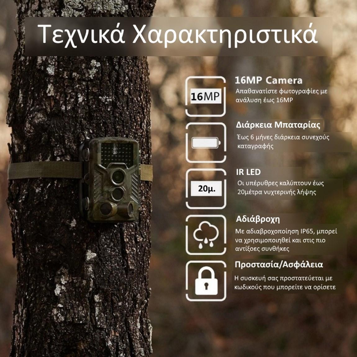 Suntek HC-800LTE τεχνικά χαρακτηριστικά