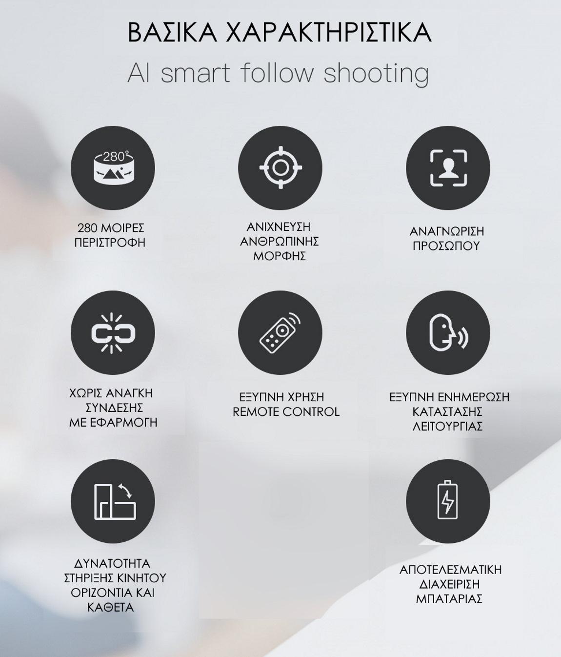 AI Smart Follow Shooting βασικά χαρακτηριστικά