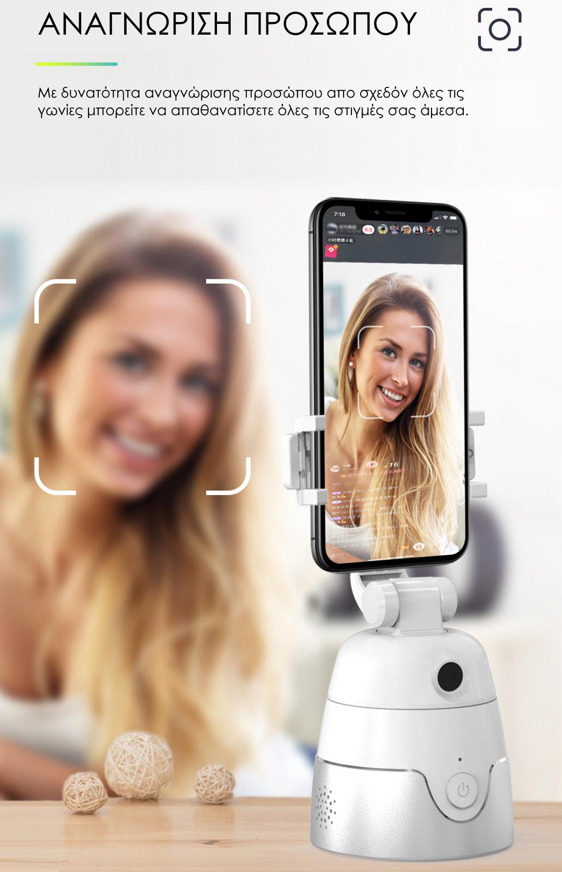 AI Smart Follow Shooting αναγνώριση προσώπου