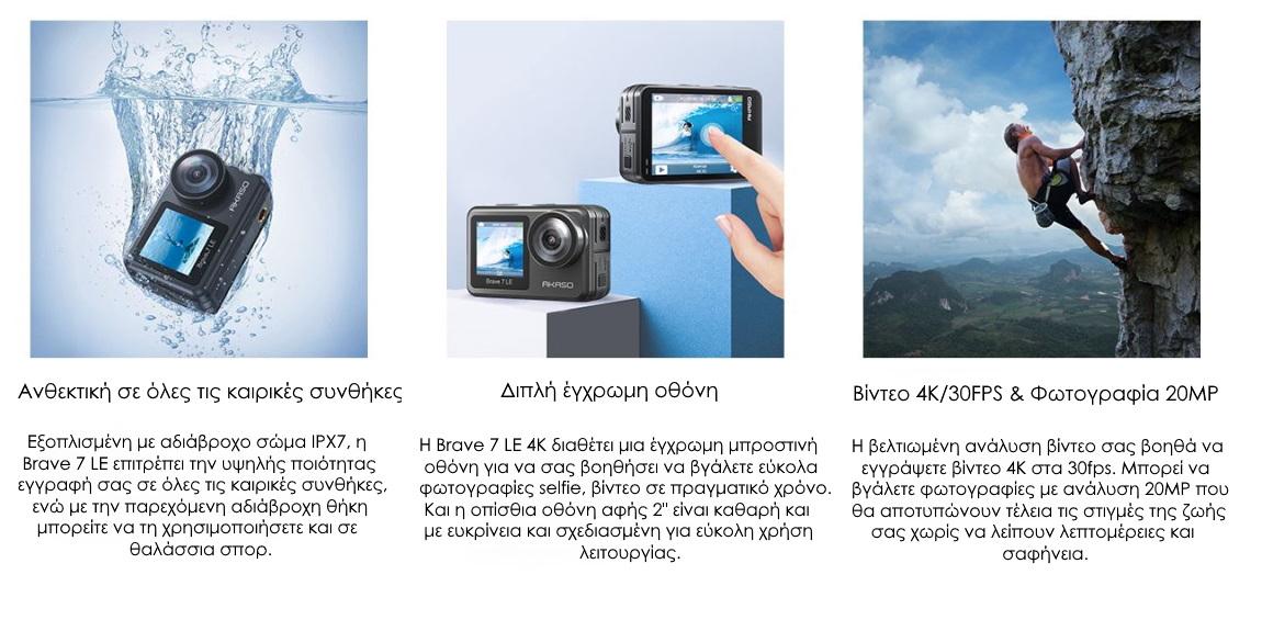 Akaso Brave 7 LE με Διπλή Έγχρωμη Οθόνη (4K-20MP-5x Zoom-WiFi-2 μπαταρίες-Τηλεχειριστήριο Βραχιόλι) χαρακτηριστικά