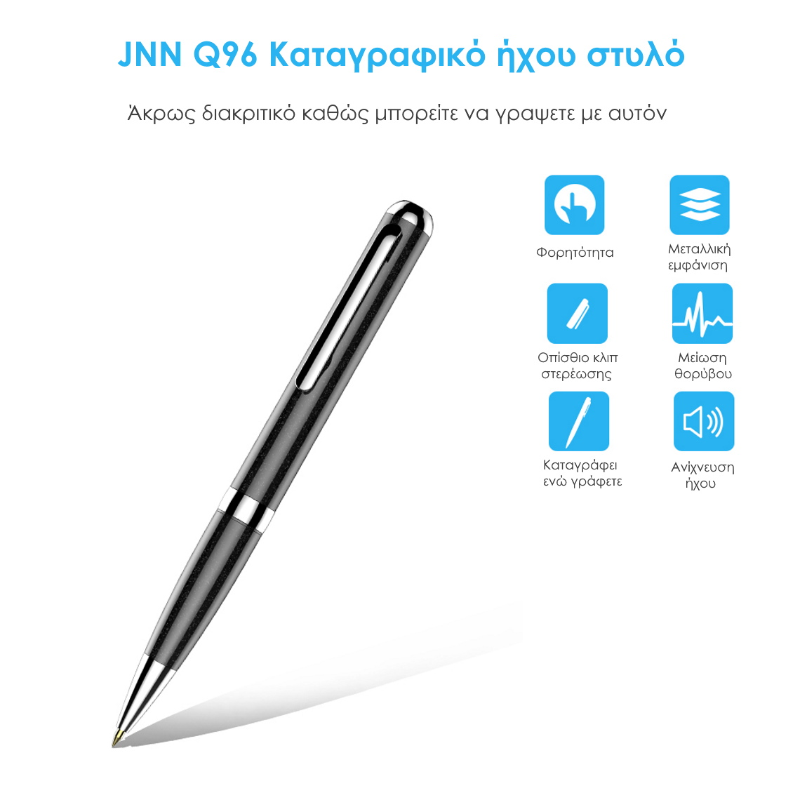 JNN Q96 Καταγραφικό ήχου στυλό βασικά χαρακτηριστικά