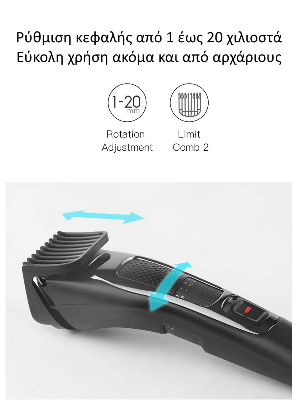 ● Μπορεί να χρησιμοποιηθεί και για ξύρισμα κεφαλής