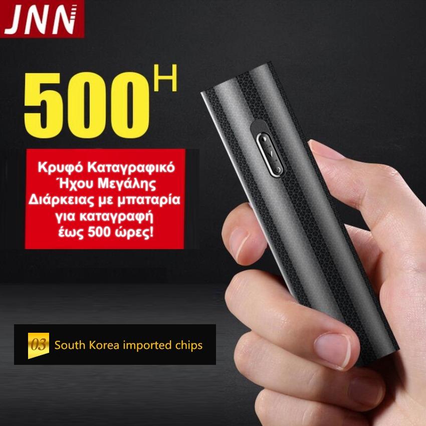 καταγραφικό ήχου JNN Q71, καταγραφή 500 ωρών,