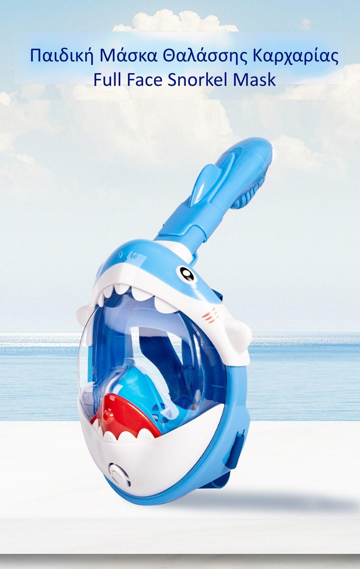 Παιδική Μάσκα Θαλάσσης Καρχαρίας