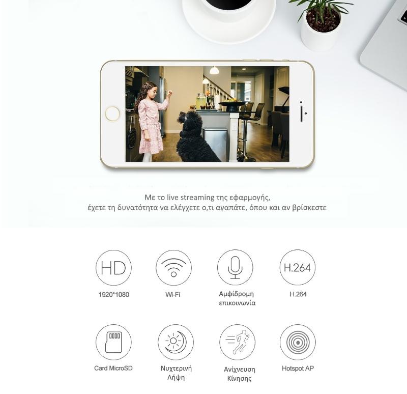 Sricam SP019 Wifi/IP Camera (Ρομποτική/Νυχτερινή Λήψη/SD) Χαρακτηριστικά