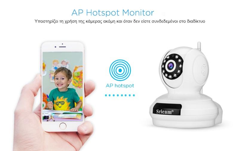 Sricam SP019 Wifi/IP Camera (Ρομποτική/Νυχτερινή Λήψη/SD) Hotspot Monitor