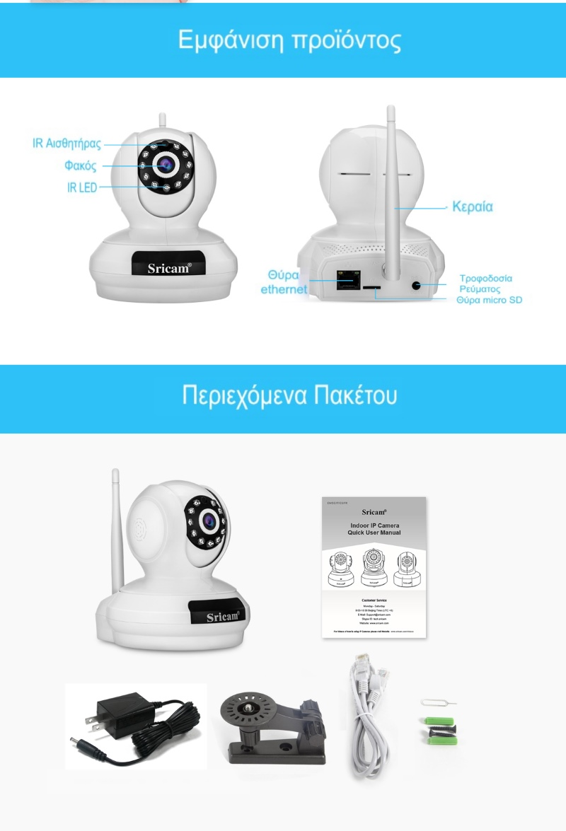 Sricam SP019 Wifi/IP Camera (Ρομποτική/Νυχτερινή Λήψη/SD) Περιεχόμενα Πακέτου