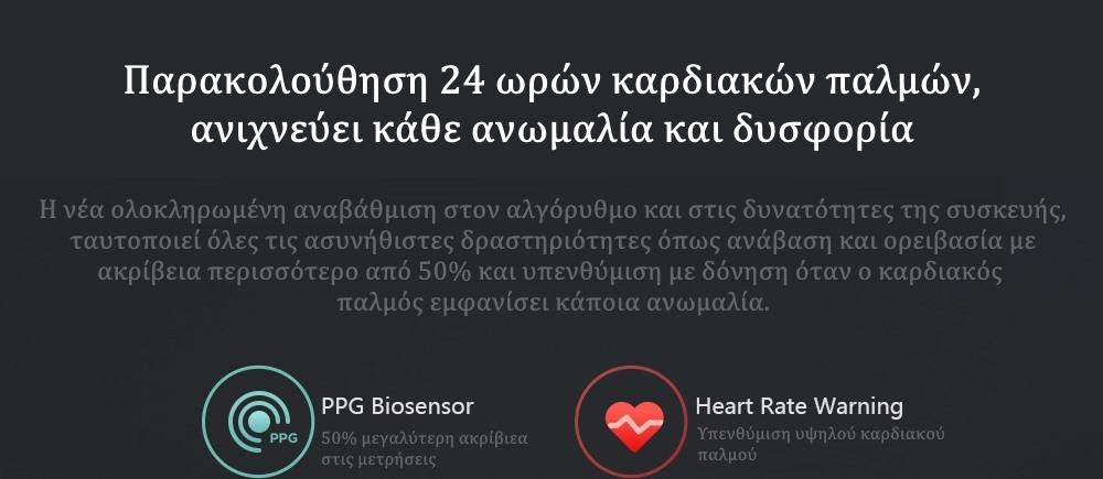 Παρακολούθηση καρδιακού παλμού και ύπνου